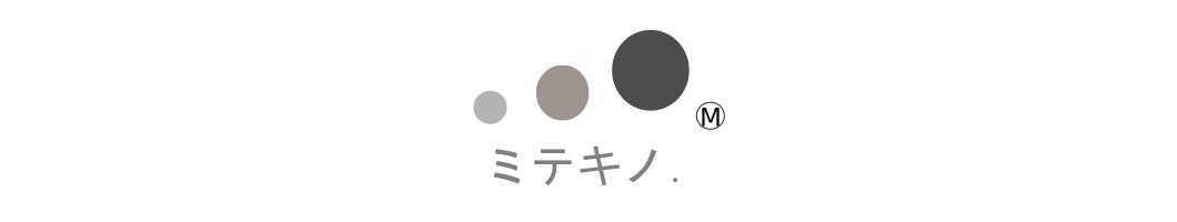 ミテキノ.